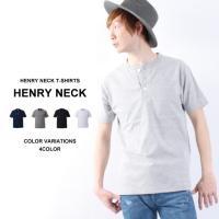 ■ヘンリーネックTシャツ 無地 メンズ 絶妙なサイジングの無地Tシャツ  ヘンリーネックTシャツのボ...