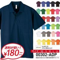 ポロシャツ メンズ 半袖 無地 ドライ グリマー glimmer 4.4オンス ポロシャツ スポーツ ゴルフ ビズポロ イベント お揃い 00302-ADP 通販M15