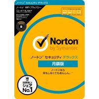 ノートン セキュリティ デラックス+ノートンWiFiプライバシー(3台/1か月版)