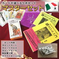 タロットカードは世界中で人気の5種類から選択、関連書籍2冊、タロットクロス、タロットポーチ、合計5...