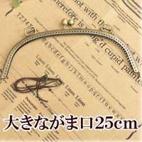 ゆうパケ可 がま口 口金 約25cm 《 ハンドメイド 手芸 手作り 縫い付け くし型 カン付き 紐 がま口金具 》