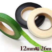 ゆうパケ可 フローラテープ 約12mm幅 26m 《 フローラルテープ テープ 造花 つまみ細工 髪飾り アートフラワー フラワーアレンジメント 花材 材料 》