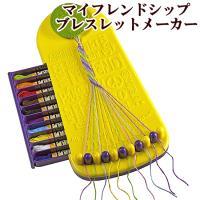 宅配送料無料 DMC マイフレンドシップ ブレスレットメーカー トラベラー 《 ミサンガ 刺繍糸 キット DMC ブレスレット アクセサリー 道具 》