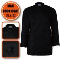 黒 コックコート カフェ 飲食 白衣 長袖 日本製 綿100% カツラギ ブラック 41000K (センツキ) SENTSUKI