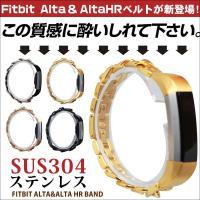 最新型のFitbit Alta/Alta HRの交換バンド登場します。Fitbit Alta/Alt...