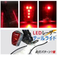 自転車用レーザーテールライプ 高輝度5LEDライト 点灯パターン7種 取付かんたん 夜間にも雨の日に...