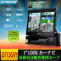 1DIN◆METRO風インタフェース◆A7プロセッサー◆最新8G観光地図カード◆DVD/USB/SD...