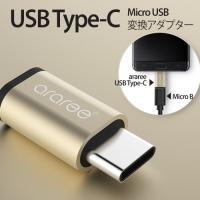 """""""簡単にMicro USB から Type-Cにプラグを変換!マイクロUSBコネクタをTYPE-Cコ..."""