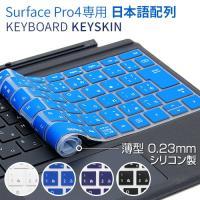 商品名:【日本正規代理店品】BEFiNE Surface Pro4 キーボード保護カバー キースキン...