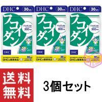 DHC フコイダン 30日分 60粒 ×3個セット サプリメント