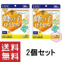 DHC 蜂の子ロイヤル 30日分×2袋 サプリメント