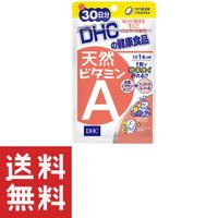 DHC 天然ビタミンA 30日分 30粒  サプリメント