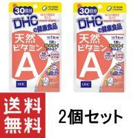 DHC 天然ビタミンA 30日分 30粒 ×2個セット  サプリメント