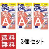 DHC 天然ビタミンA 30日分 30粒 ×3個セット  サプリメント