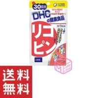 DHC リコピン 30日分 30粒 サプリメント