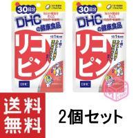 DHC リコピン 30日分 30粒 ×2個セット サプリメント
