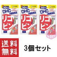 DHC リコピン 30日分 30粒 ×3個セット サプリメント