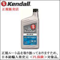 ・ Kendall GT-1 EURO(ユーロ エンジンオイル) ・ [粘度] SAE 5W-30 ...