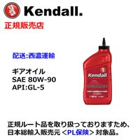 ・ Kendall Special Limited-Slip Gear Lube ・ 仕様 SAE ...