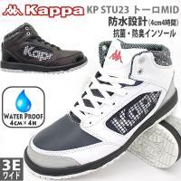 イタリア発祥のスポーツブランド『Kappa』のバスケットテイストのスノトレMIDカットモデル。90年...