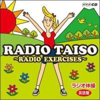 【通常送料390円・5,400円以上は送料0円】 「ラジオ体操」の英語盤がCDで登場!「ラジオ体操」...