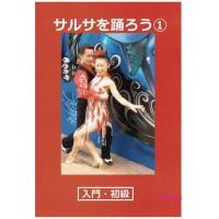 サルサを踊ろう1 入門・初級(DVD)