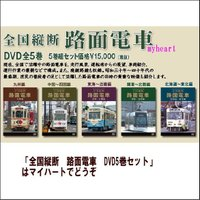 全国縦断 路面電車 DVD5巻セット(DVD)