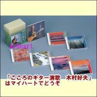 【通常送料0円】 演歌ギターの第一人者、木村好夫の足跡を数々のヒット曲、名曲で綴る演歌集の決定版!!...