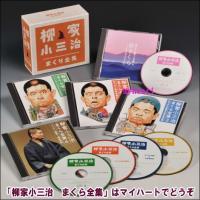 柳家小三治 まくら全集(CD)