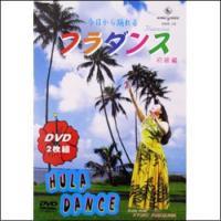 【通常送料0円】 このDVDは、初めてフラダンスを楽しみたい方のために誰もが知っている曲に踊りやすい...