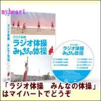 """【宅配便配送】 旧作『NHKCD ラジオ体操』では""""ラジオ体操""""のみの収録でしたが、新作では""""みんな..."""