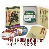 【通常送料0円】 「NHK講談名作選」は戦後の名人たちの名演をNHKアーカイブスの中から厳選・編成し...
