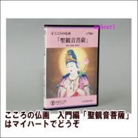 【宅配便通常送料390円】 仏像のお顔の基本を学びましょう! 仏画について基本的な筆の使い方や顔彩の...