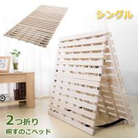 すのこベッド ベッド 折りたたみベッド シングル 二つ折り 布団干し 送料無料