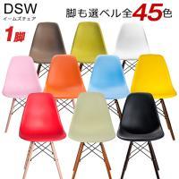 イームズ チェア ダイニングチェア eames 木脚 木製 デザイナーズ家具 リプロダクト サイドシェルチェア 椅子 いす おしゃれ