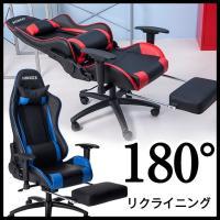 関連キーワード ハイバックオフィスチェア 180度リクライニング フットレスト&クッション付 椅子 ...