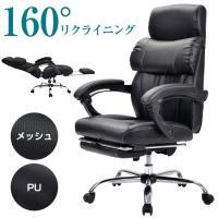 関連キーワード ハイバックオフィスチェア 160度リクライニング フットレスト&クッション付 椅子 ...