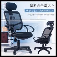 関連キーワード オフィスチェア パソコンチェア PCチェア OAチェアー オフィス家具 オフィス用品...