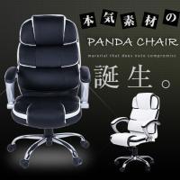 オフィスチェア パソコンチェア PCチェア OAチェアー オフィス家具 オフィス用品 チェア 椅子 ...