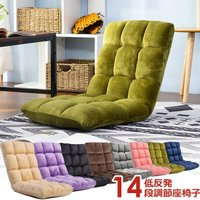 座椅子 リクライニング 日本製14段ギア搭載 フロアソファ いす 椅子 送料無料 モダン かわいい