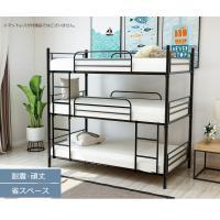 自社配送限定価格 三段ベッド パイプ三段ベッド パイプベッド 三段ベッド 3段ベッド パイプベッド スチールベッド 二段ベッド 3カラー選択 BK/WH/BROWN