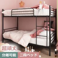 二段ベッド 大人用 2段ベッド 大人 スチール 耐震 ベッド シングル パイプベッド 2段ベット パ...
