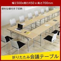 会議用 折りたたみテーブル テーブル 収納 幅150 完成品 木製 4色  商品詳細  ■サイズ 全...