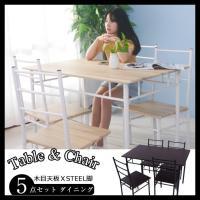 シンプルで機能的なダイニングテーブル5点セット。 ナチュラルテイストなので自然にお部屋になじみます。...