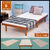 パイン無垢材使用のシングルベッド!シングルベッド(フレームのみ)!床板はすのこ仕様で通気性アップ! ...