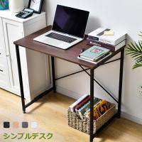 シンプルデスク 簡易デスク 木製 机 ワークデスク 送料無料 80cm 5色 デスク 机 書斎 パソコンデスク PCデスク