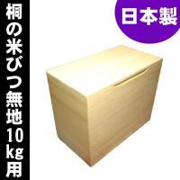日本製 桐 米びつ 無地 10kg   高級 おしゃれ|myhome