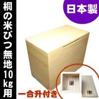日本製 桐 米びつ 無地10kg用 1合升すりきり棒付き  高級 おしゃれ|myhome
