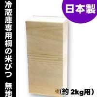 日本製 冷蔵庫用 桐 米びつ 無地 2kg  高級 おしゃれ|myhome