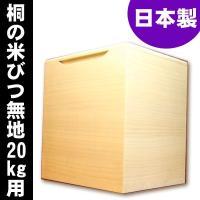 日本製 桐 米びつ 無地 20kg  高級 おしゃれ|myhome